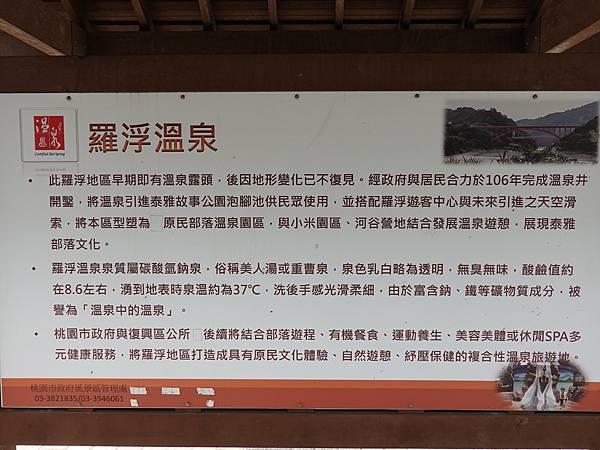 2021羅浮溫泉 (5).JPG