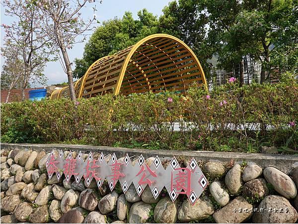 泰雅故事公園 (4).jpg