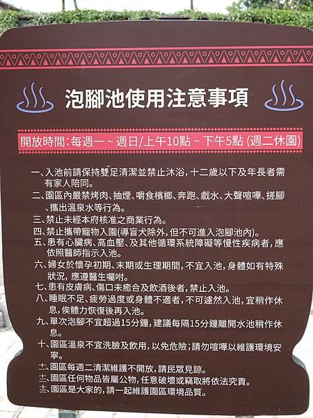 2021羅浮溫泉泡腳池 (5).JPG