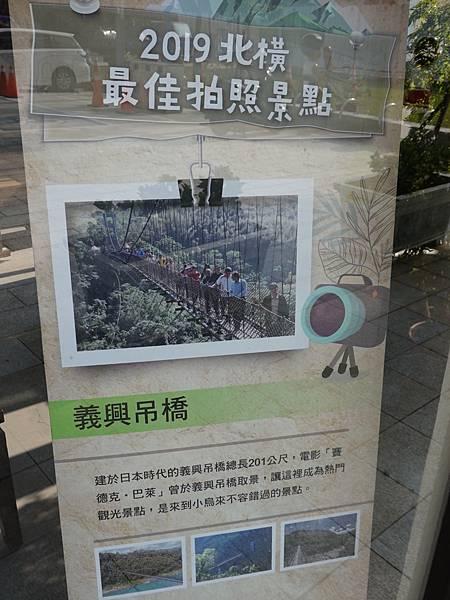 義興吊橋解說.JPG