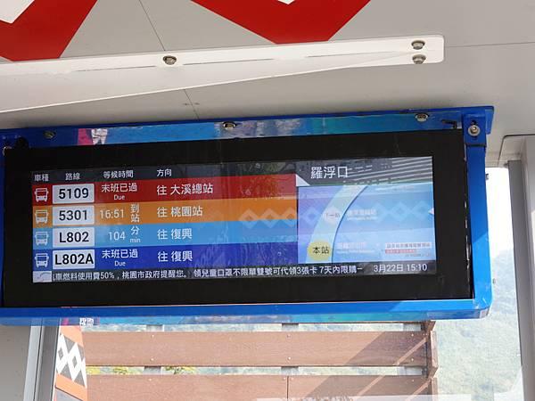 羅浮口公車站 (3).JPG