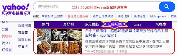 2021.10.3國寶孜然烤肉串大庄.png