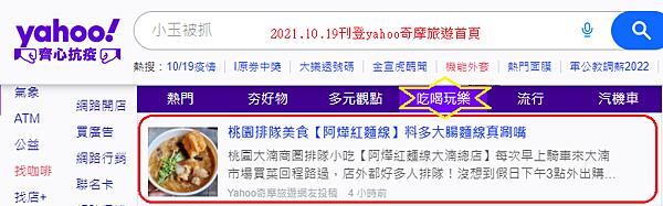 2021.10.19阿燁紅麵線-大湳總店.png