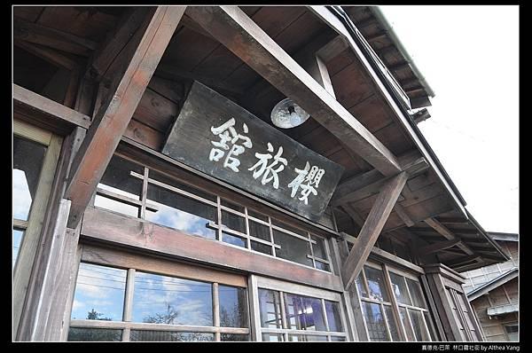櫻旅館, 人氣很旺。