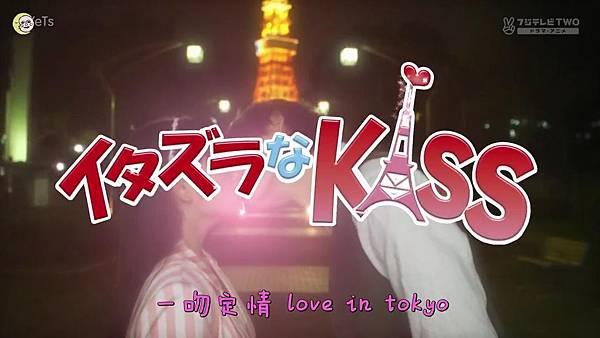 2013 イタズラなKiss~Love in TOKYO~EP01[21-07-12]