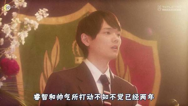 2013 イタズラなKiss~Love in TOKYO~EP01[23-33-15]