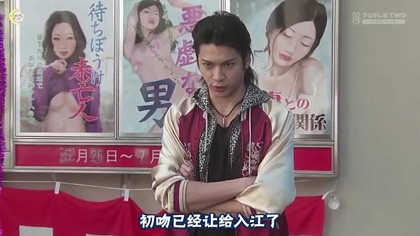 2013 イタズラなKiss~Love in TOKYO~EP08[21-30-25]