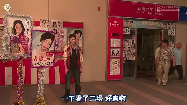 2013 イタズラなKiss~Love in TOKYO~EP08[22-00-44]