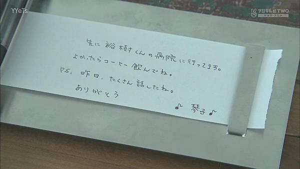 2013 イタズラなKiss~Love in TOKYO~EP10 無字版[00-32-32]