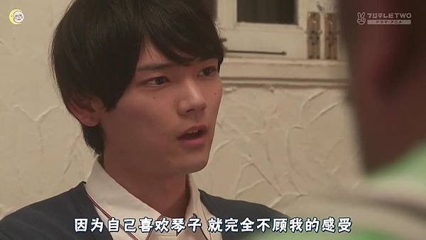 一吻定情2013东京版.EP12.Itazura na Kiss~Love In Tokyo.ep12.深夜劇バー.字幕组[16-25-55]