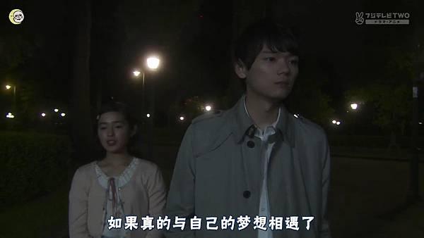 一吻定情2013东京版.EP12.Itazura na Kiss~Love In Tokyo.ep12.深夜劇バー.字幕组[16-30-30]
