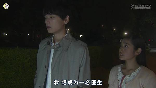 一吻定情2013东京版.EP12.Itazura na Kiss~Love In Tokyo.ep12.深夜劇バー.字幕组[16-33-23]