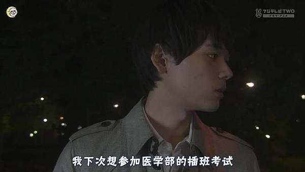 一吻定情2013东京版.EP12.Itazura na Kiss~Love In Tokyo.ep12.深夜劇バー.字幕组[16-33-34]