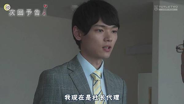 一吻定情2013东京版.EP12.Itazura na Kiss~Love In Tokyo.ep12.深夜劇バー.字幕组[16-37-44]
