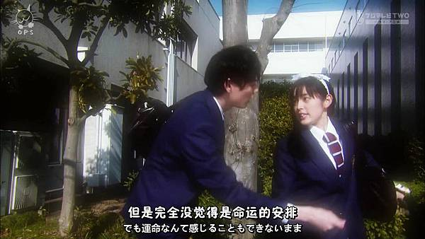 [O.P.S字幕组]一吻定情イタズラなKiss~Love in TOKYO ep15 [720P][14-42-47].JPG