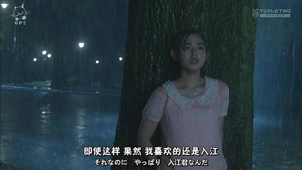 2013 イタズラなKiss~Love in TOKYO~EP16[23-34-46].JPG