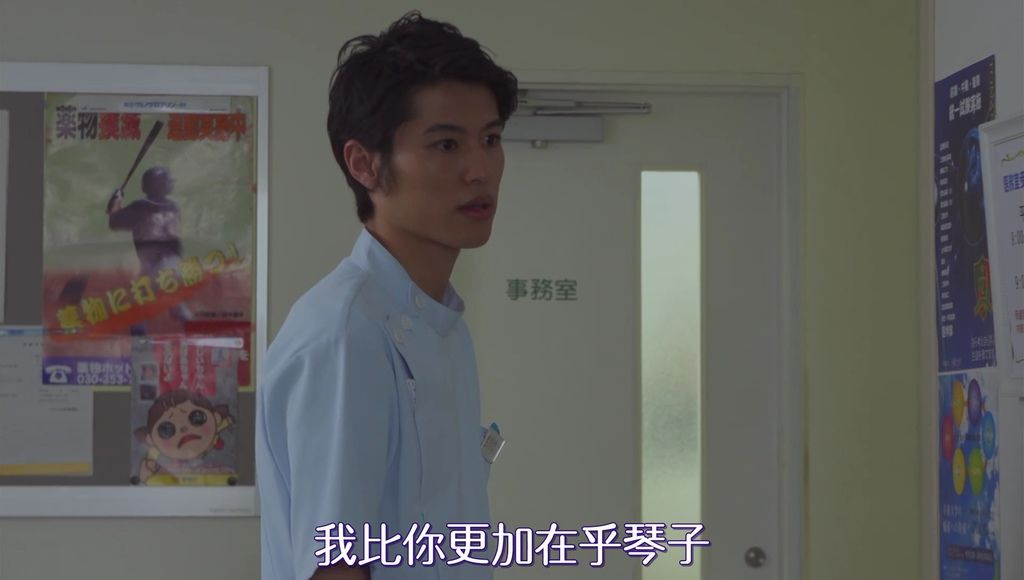 EP5 キョーレツ!白衣の仲間たち[20-20-25].JPG