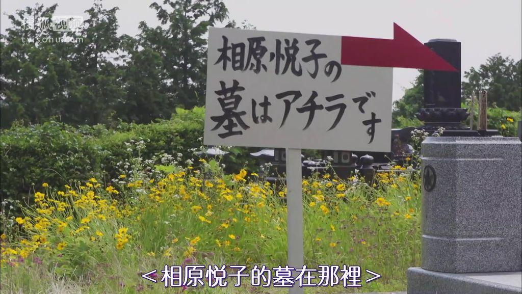 ep10 直樹さん、琴子をよろしくね[20-47-19].JPG