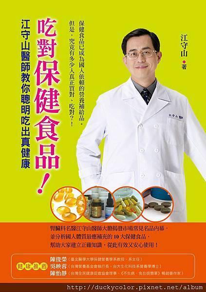 吃對保健食品-江守山醫師教你聰明吃出真健康