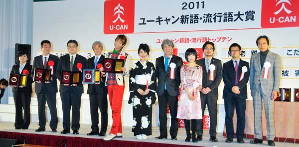 日本2011年新語、流行語大賞發表...