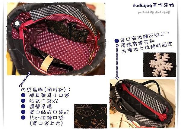 袋口和內袋+說明b.jpg