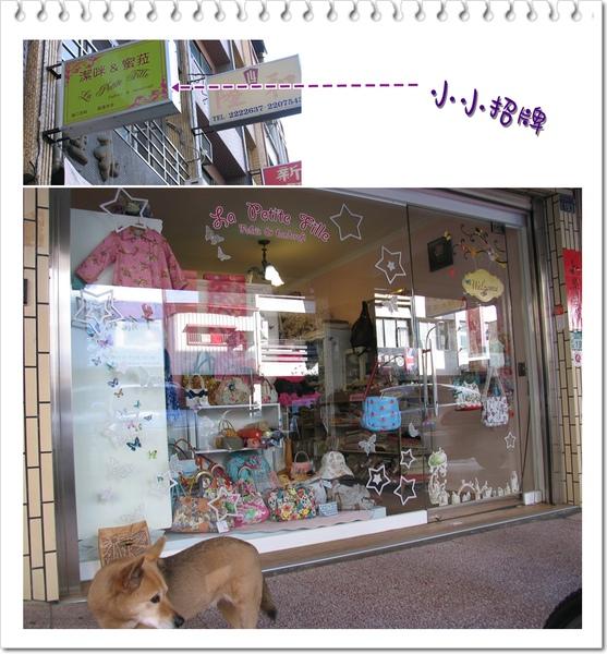 20110208_潔咪蜜菈店.jpg