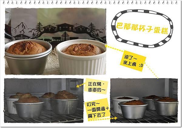 20110410_巴那那杯子蛋糕b.jpg