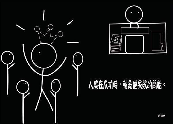 成功與失敗.jpg