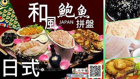 大中華國際美食館囍宴菜色圖-和風鮑魚拼盤(彰化婚宴)