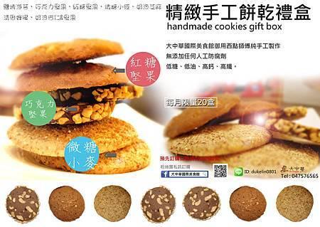 大中華國際美食館 精緻手工餅乾