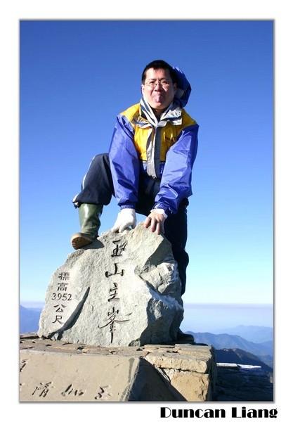 2004.04.26 玉山登頂耍寶照