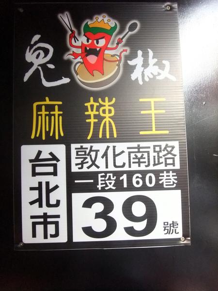 鬼椒5.jpg