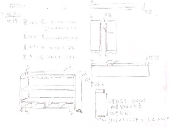 壁櫃-2.JPG