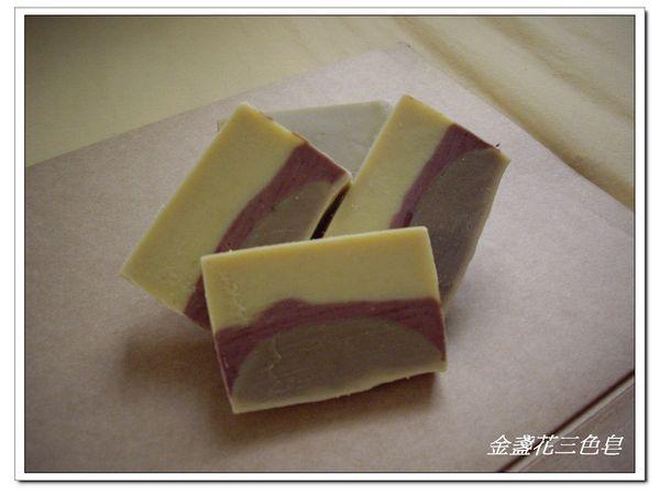 金盞花三色皂