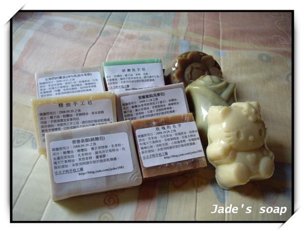 Jade's soap.JPG