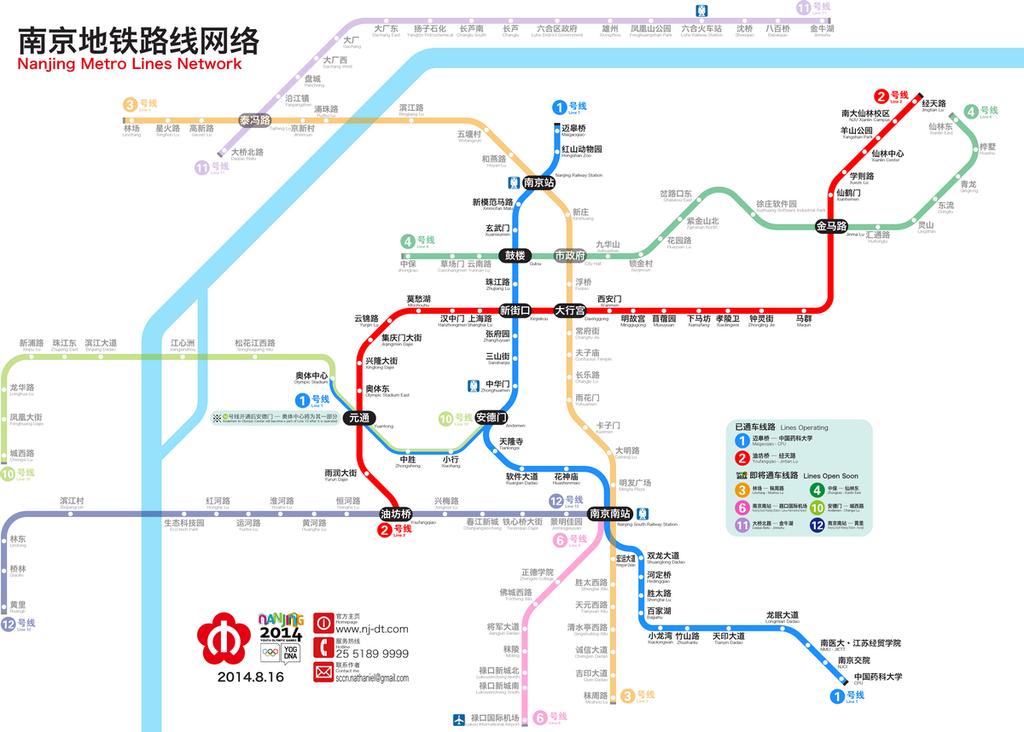 南京地铁路线网络(透明).png