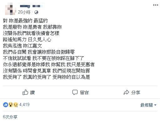 罔腰鳳梨情變_003.jpg
