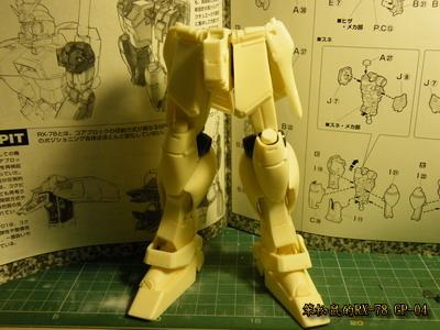 RX-78 GP-04