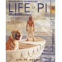 少年PI的奇幻漂流 Life of Pi (「台灣之光」李安導演的首部3D作品) DVD
