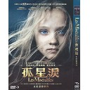 悲慘世界