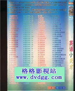 8.【幼兒教育】英語小天才 136集完整版 4D9