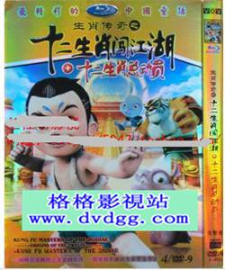 9.【幼兒教育】生肖傳奇之十二生肖闖江湖+十二生肖總動員 4D9