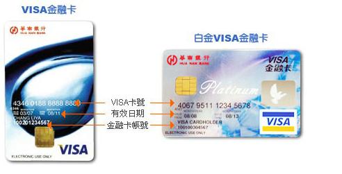 visa 金融卡.png