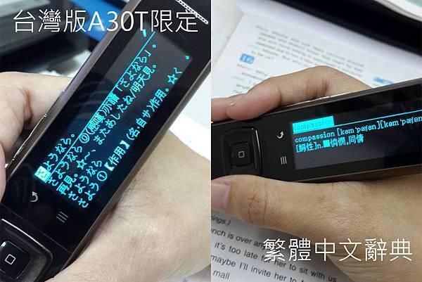 台灣版A30T繁體中文辭典