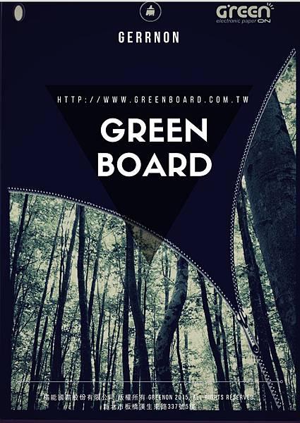 Green Board 電紙板 環保愛地球