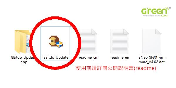 8Bitdo_Switch韌體升級1