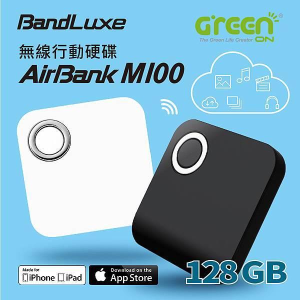 AirBank M100無線行動硬碟 128GB