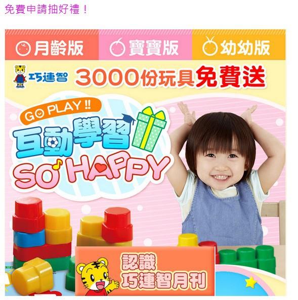 申請免費送玩具