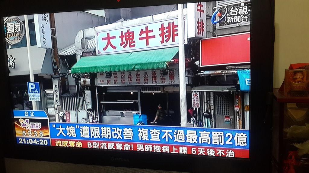 [旅遊資訊]淡水黑心牛排店上新聞!!!?