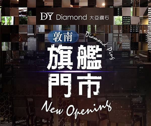 DY Diamond_new open_news(1)